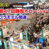 【プラモデル誕生50周年記念】静岡ホビーショーレポート【2020年モバイル対応リメイク】