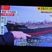 6/15 日本船攻撃 シドニーシェルダンならアメリカがやった