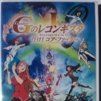 「ガンダム Gのレコンギスタ I ~飛べ! コア・ファイター~(DVD版)」購入&「戦場の絆II」制作開始情報