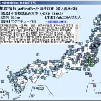 5月30日20時24分の地震
