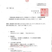 日本橋上空の首都高地下化(神田橋JCT~江戸橋JCT)の特例的環境アセスメント手続きでの「都民の意見を聴く会」(本日R1.8.19開催)において公述人として述べたこと