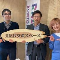 FMラジオミックス京都で放送されます。