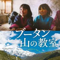 映画「ブータン山の教室」