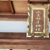 熱田神宮に行ってきました✨✨