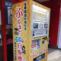 小田原・箱根の名産品が自販機に「ふるさとガチャ自販機」JSフードシステム