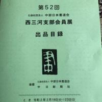 中部日本書道会 西三河支部会員展
