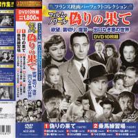 フランス映画DVD10枚組『偽りの果て』