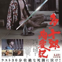 「多十郎殉愛記」、時代劇の大御所中島貞夫カムバック作品!