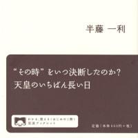 「「昭和天皇実録」にみる開戦と終戦」