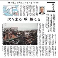 東日本大震災の避難の成功失敗。漁船の沖出しで大波にのまれる(宮城県石巻市)