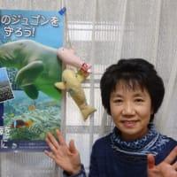 辺野古の海に新たなジュゴンストーリーを  メッセージ写真・動画大募集!