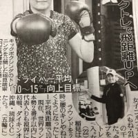 モネちゃん・1.28新聞掲載