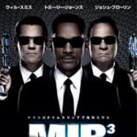 映画『メン・イン・ブラック3(MIB3)』