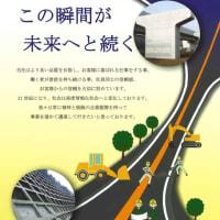 京成電鉄 時刻表に広告を載せました。