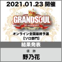 【結果】1/23開催GRANDSOUL《ソロ部門》