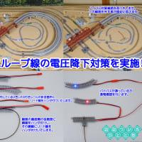 ◆鉄道模型、ミニループ線の電圧降下対策を実施!