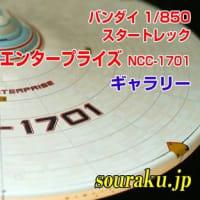 【完成】バンダイ 1/850 U.S.S. エンタープライズ NCC-1701 ギャラリー【創楽模型】