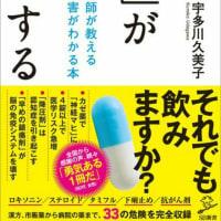 43歳あおり男、宮崎文夫と喜本カップルは【シャブ中】異様な言動は【覚せい剤だろう】裏の犯人は【麻薬密売】の元締=安倍晋三一家!日本成人の40人に1人が覚醒剤、合成麻薬乱用者=13年調査!