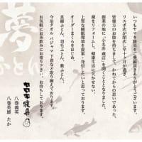いわきの海を伊藤若冲で表現