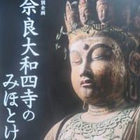 奈良大和四寺のみほとけ