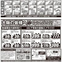 ロピア寝屋川店チラシ(2020年12月8日~14日)