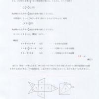 切断面のある立体の表面積 ~算数の問題