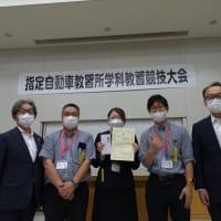 指定自動車学校 学科競技大会が2年ぶりに開催!!