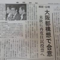 ーーー 大阪都構想 ーーー が実現すんとよ〜?日本は香港になるらしい。【一国二制度。へのだまし!=特区とは一国二制度のことやで。だんな?】
