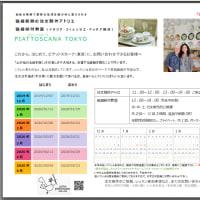 期間限定OPEN~家を楽しむ、器に遊ぶ~ : Piattoscana Tokyo 2019-2020