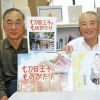 うらしま会が切目王子神社を身近に知ってと物語を紙芝居と冊子で紹介 〈2019年5月15日〉