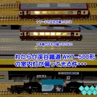 ◆鉄道模型、TOMIXさん「わたらせ渓谷鐵道 WKT-500形」の室内灯が偏って光る件…