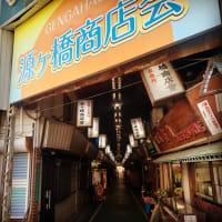 「皆様のお台所」源ヶ橋商店會
