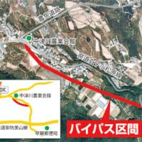 玄子小松原線  県道中津川バイパス供用開始  〈2021年2月16日〉