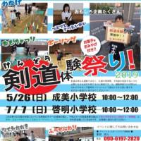 7月7日(日) 剣道体験会を行います!