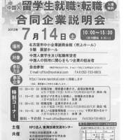 7月14日 中国人留学生就職・転職 合同企業説明会 @ 吹上ホール