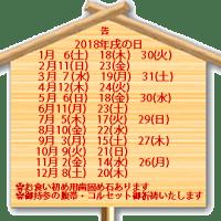 2018年戌の日カレンダー