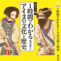 【アイヌに学ぶ北海道の歴史/『カラー版 1時間でわかるアイヌの文化と歴史』】
