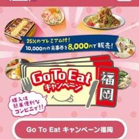【お知らせ】Go To Eatキャンペーン福岡