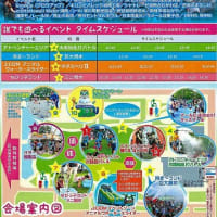 『J:COM presents 寒川びっちょり祭り』が開催されます