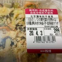 スーパーマーケット成城石井で買った♪サラダ(*^^*ゞ