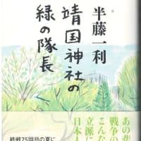「靖国神社の緑の隊長」