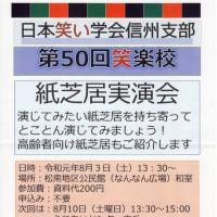 日本笑い学会信州支部第50回笑楽校開きます
