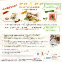 ビーズフラワーレッスンレポート11月 Part.5