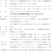 〔お知らせ〕2019 JBA公認D級コーチ養成講習会(8/3,4)