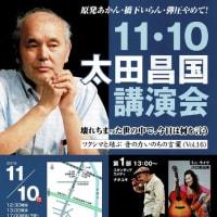 太田昌国講演会 11月10日