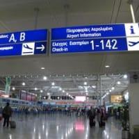 【アテネ旅行記】 ⑱アテネ国際空港
