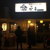 いいお店発見!「博多祇園の楽がき」