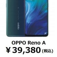 新発売 OPPO Reno A キャンペーンでお得に入手