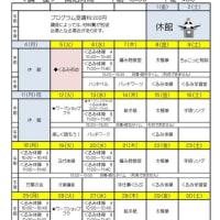1月プログラム