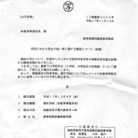 福岡県筑後市教委、男女混合名簿の見直しを示唆